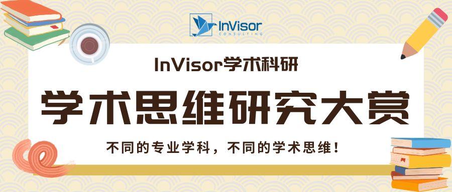 InVisor学术科研
